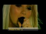Мика Ньютон (kadetstvo3video) - Чёрные вороны, белые лошади